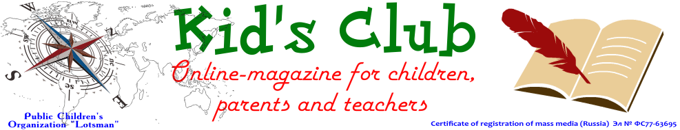 Kid's Club Online Magazine