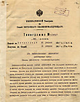 Телеграмма председателя Государственной Думы М. В. Родзянко императору Николаю II о начавшихся в Петрограде беспорядках. Получена в Ставке 26 февраля 1917 в 22 час. 40 мин