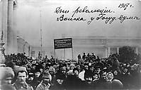 Февральская революция 1917