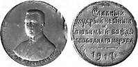 Медалька в честь Керенского