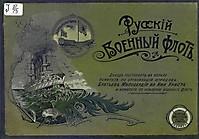 История Российского флота_15