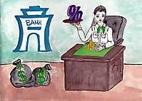 Банкир / Banker