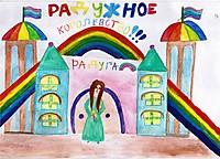 Радужное королевство / Rainbow Kingdom